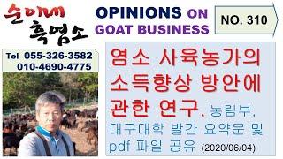 [SBG20200604] 310. 염소 사육농가의 소득…