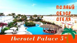 Полный обзор отеля Iberotel Palace 5 Шарм Эль Шейх Египет