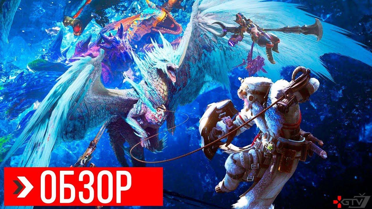 Monster Hunter World Iceborne обзор игры