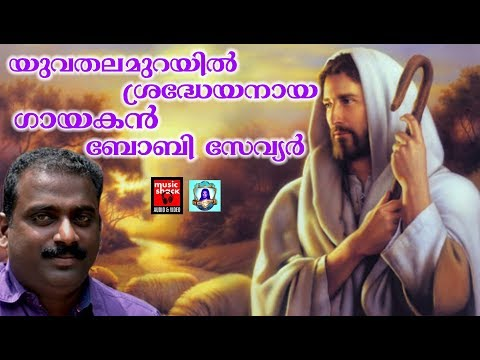 Jesus Songs # Christian Devotional Songs Malayalam 2018 # Hits Of Bobby Xavier