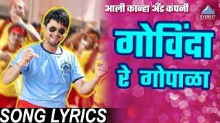 Ali Ali Kanha & Company with Lyrics Govinda | Marathi Dahi Handi Songs | Swapnil Joshi