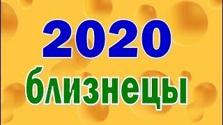БЛИЗНЕЦЫ  2020 год. Таро прогноз гороскоп
