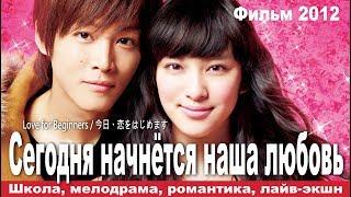 Сегодня начнётся наша любовь, Япония, Русская озвучка, Фильм целиком,