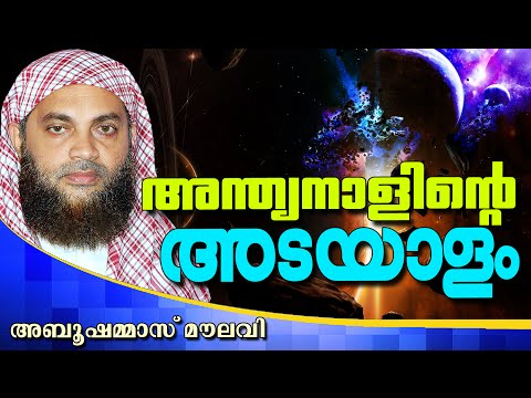 അന്ത്യനാളിന്റെ അടയാളം | Latest Islamic Speech In Malayalam | Abu Shammas Moulavi New Speech 2015