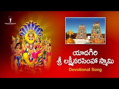 Sri Laxmi Narashimha Swamy II Devotional Song II Creative Dreams II