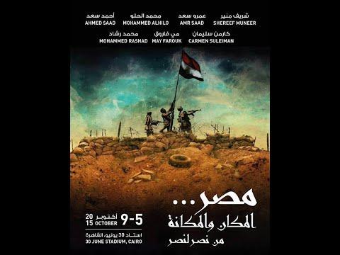 Masr Show HD 2015  إحتفالات نصر أكتوبر أوبريت مصر المكان والمكانة