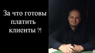 Факторы влияющие на выбор покупателя или за что платят клиенты ? Бизнес-тренинг по продажам, Астана.(, 2015-02-28T01:51:12.000Z)