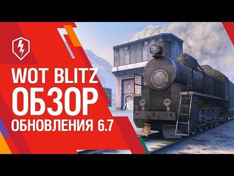 WoT Blitz. Обзор Обновления 6.7. ПТУР и Новые танки!