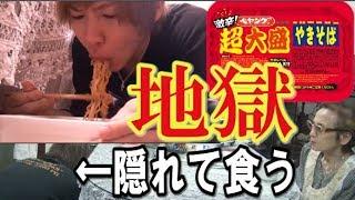 【大食い】激辛ペヤング!バレずに食べ切るまで帰れません!