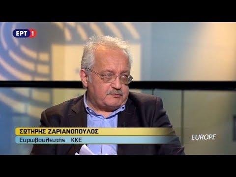 """Ο ΕΥΡΩΒΟΥΛΕΥΤΗΣ ΤΟΥ ΚΚΕ Σ. ΖΑΡΙΑΝΟΠΟΥΛΟΣ ΣΤΗΝ ΕΚΠΟΜΠΗ """"EUROPE"""""""
