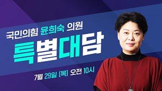특별대담: 정치의 배신 | 윤희숙 국민의힘 국회의원 |…