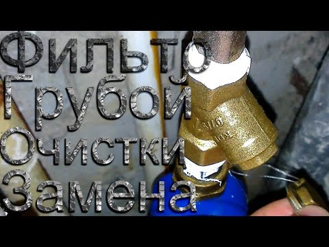 Фильтр грубой очистки замена, без повреждения пломбы на счетчике и обзор