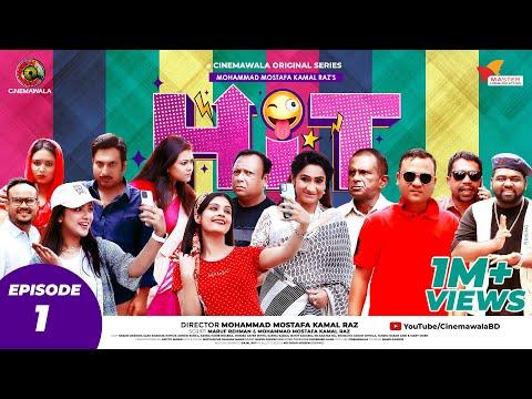 HIT (হিট) || Episode 01 | Sarika Sabah | Monira Mithu | Anik | Mukit | Rumel | Hasan | Bhabna | Sazu