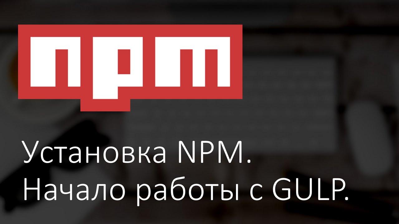 install gulp-sass npm