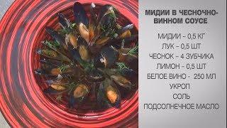 Мидии  / Мидии рецепты / Мидии в чесночно-винном соусе / Как приготовить мидии / Мидии в соусе