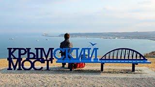 Керченский мост. Крымский мост сегодня. Влог Крым 2017