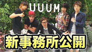 【UUUMのお引っ越し】Youtuberさんも来ました( ゚∀゚):∵ with Hikakin,Seikin,sasakiasahi,PDSKabushikiGaisha,はじめしゃちょー,新立美香 thumbnail