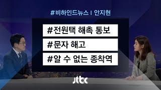 [비하인드 뉴스] 문자 해고 / 알 수 없는 종착역