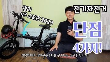 구매전에 몰랐던 전기자전거의 단점 4가지! 구매하시기전에 영상보시고 구매하세요!!(feat, 퀄리q3스포츠2020)
