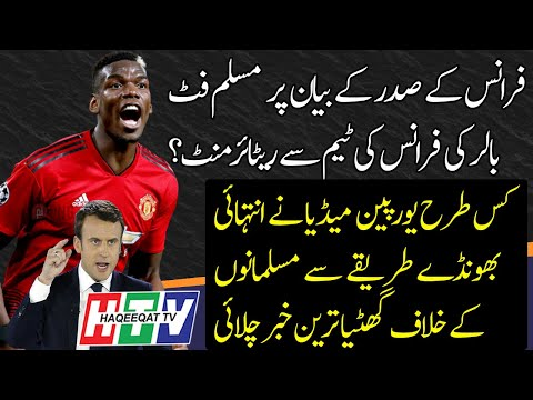Haqeeqat TV: The Inside Story of the Retirement News About Paul Pogba By the Media