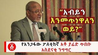 Ethiopia: የአንጋፋው ፖለቲከኛ አቶ ያሬድ ጥበቡ  አስደናቂ ንግግር