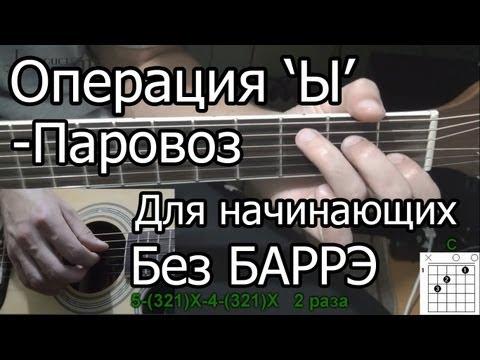 Бумбокс - Вахтерам Как играть, разбор, аккорды смотреть