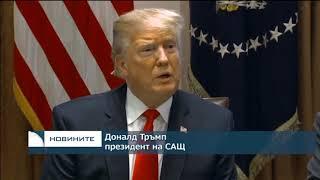 Тръмп се готви да обяви извънредно положение в САЩ
