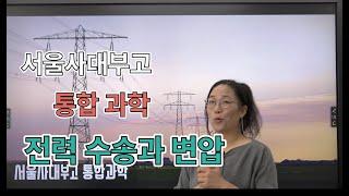 2020_서울사대부고_통합과학_전력 수송과 변압
