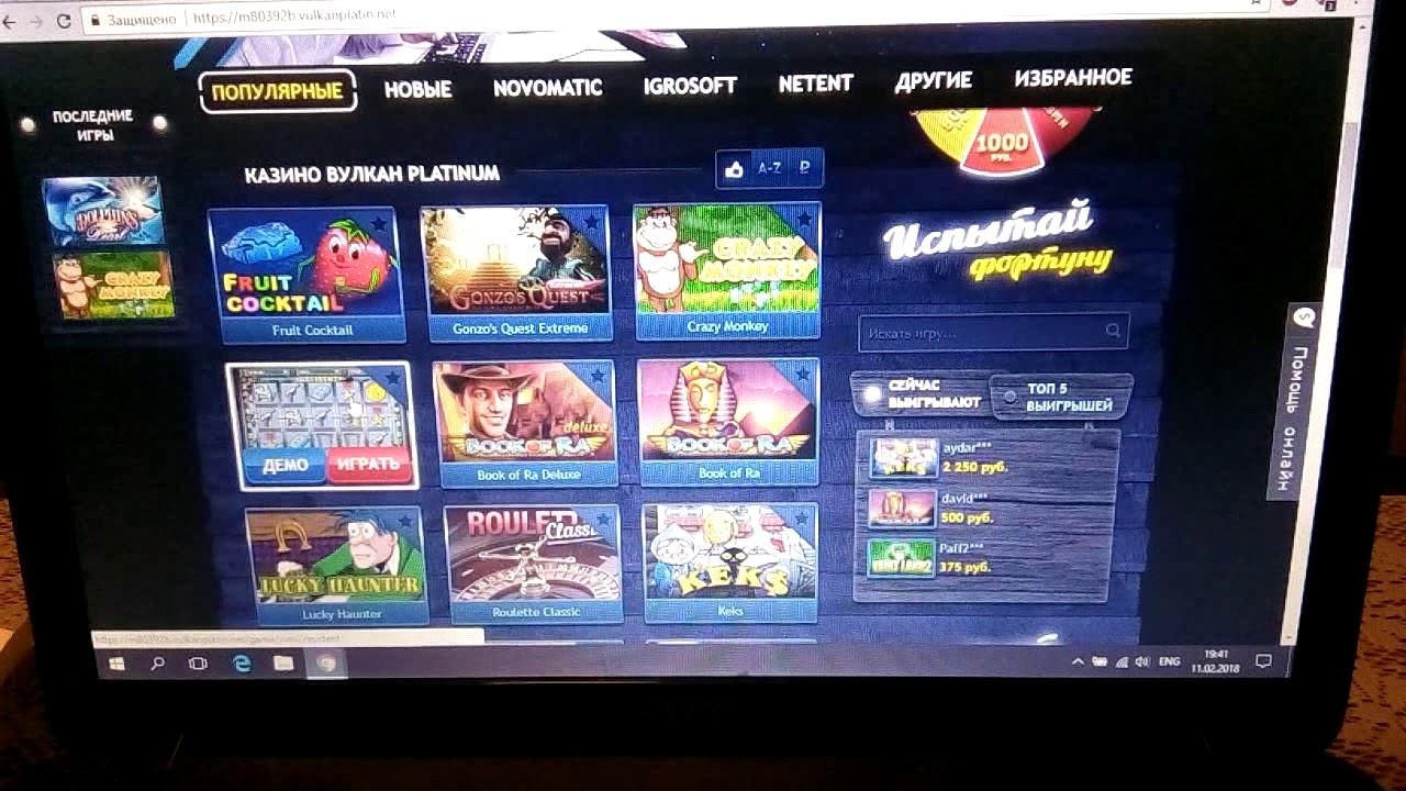 Проверка казино вулкан бездепозитный бонус интернет казино