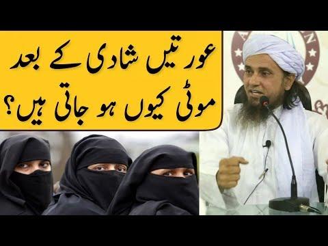 Aurtein Shadi Ke Baad Moti Kyun Ho Jati Hain? Mufti Tariq Masood | Islamic Group