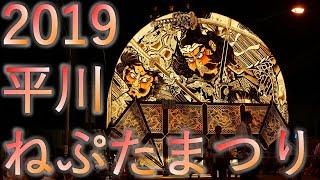 【平川ねぷたまつり】2019 青森県平川市【合同運行】4K60P