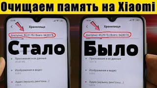 как удалить системные приложения на xiaomi redmi 3s