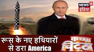 Kachcha Chittha   रूस के नए हथियारों से डरा America   रूस का महाभारत काल का बह्रमास्त्र News18 India