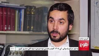 LEMAR News 23 November 2017 / د لمر خبرونه ۱۳۹۶ د قوس ۰۲