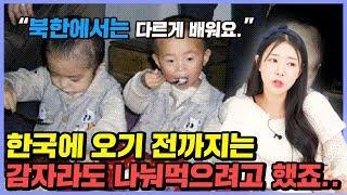 탈북하고서야 알게된 한국의 전혀 다른 모습들