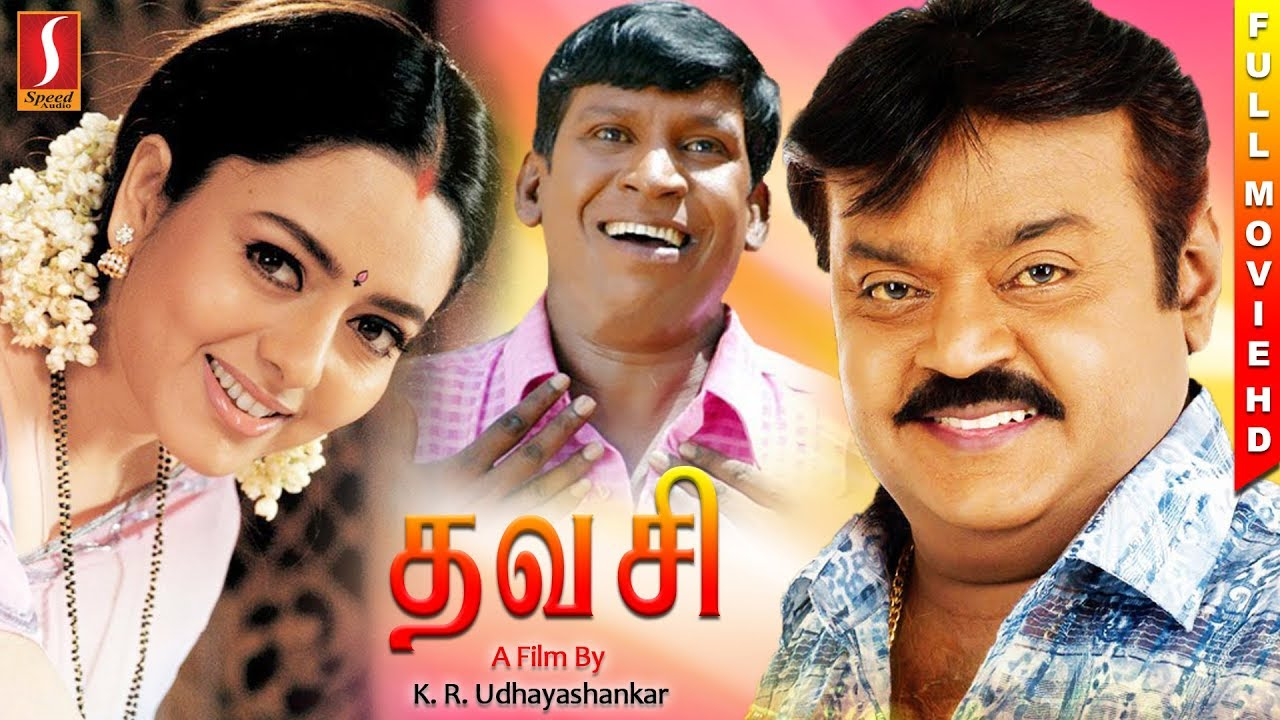 Download Thavasi  | Tamil Full Movie | தவசி | Vijayakanth | Soundarya | Vadivelu