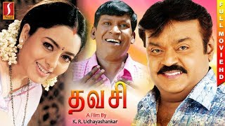 Thavasi Tamil Full Movie | தவசி | Vijayakanth | Soundarya | Vadivelu | Super Hit Tamil Movie Full HD