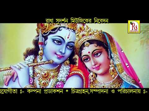 AMAR EI HARINAM JABE ORIGINAL HD | আমার এই হরিনাম যাবে| AMI HELE DULE JABO | VASKAR -By -RS MUSIC