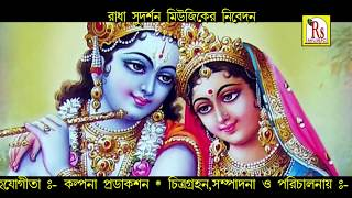 AMAR EI HARINAM JABE ORIGINAL HD | আমার এই হরিনাম যাবে  | AMI HELE DULE JABO | VASKAR -By -RS MUSIC