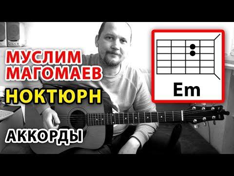 НОКТЮРН - МУСЛИМ МАГОМАЕВ (Аккорды для гитары - Тональность МИ МИНОР Em) КАК ИГРАТЬ - РАЗБОР