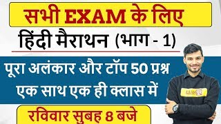 FOR ALL  EXAMS || HINDI MARATHON || BY RAM SIR  || ALANKAR + TOP 50 QUESTION