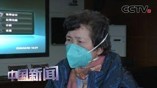 [中国新闻] 李兰娟院士再入武汉 重点关注危重病患   CCTV中文国际