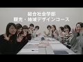 総合社会学科 観光・地域デザインコース - 京都文教大学