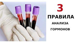 3 правила безопасного анализа крови на половые гормоны