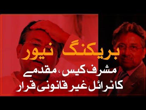 Pervez Musharraf Death Sentence Declared Unconstitutional | SAMAA TV | 13 Jan 2020