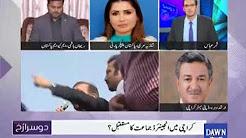 Dusra Rukh – 11th November 2017 - Dawn News
