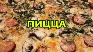 видео: Пицца, просто вкусная ПИЦЦА! Рецепт, как приготовить