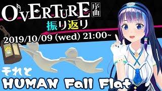 【HUMAN:Fall Fiat】ゲームしながらソロライブ振り返り生放送【富士葵】 #葵のソロライブ