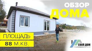 Обзор дома 88 м.кв. построенного компанией