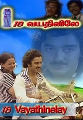 18 vayathinelay Tamil Full Movie Kamal Haasan